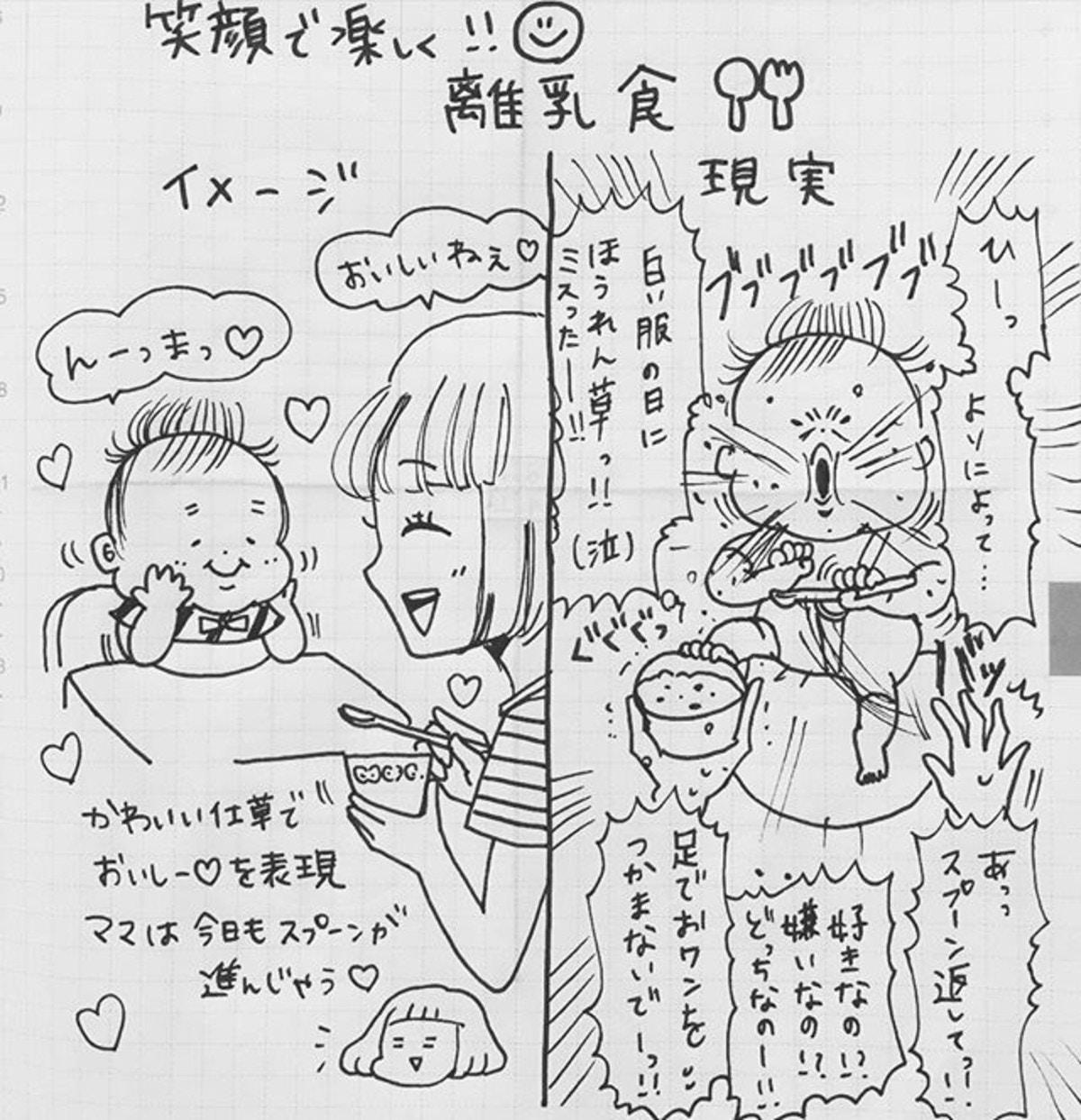 育児あるある満載 かわいいイラストと爆笑エピソードに癒されるユキミ