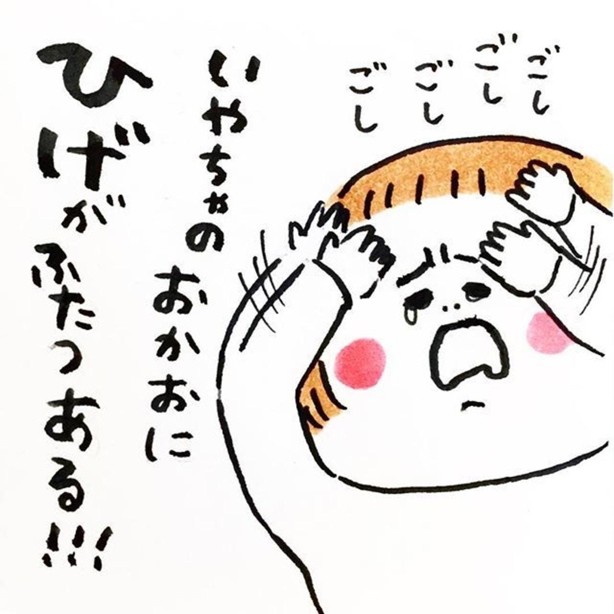 かわいいイラストに癒やされるヒビユウ At Hibiyuuさんと2歳の娘さんと