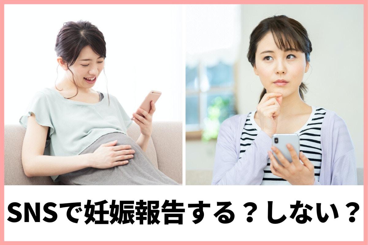いつ 言う 妊娠