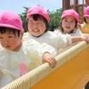 子供を成長させよう!幼稚園・保育園に通わせたときの子供の成長とは