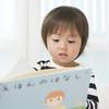 知育の本や絵本を0歳~6歳までの年齢別にご紹介!おすすめの人気商品7選