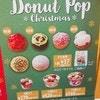 ビッグドーナツからスヌーピードーナツまで!今年のクリスマスはミスドで決まり