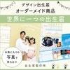 写真や文字が出生届に!オーダーメイド商品「世界に一つだけの出生届」