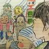 共に笑い共に泣こう!心から共感できるEmi Kawasakiさんの育児漫画
