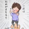 ほっこり癒やしを与えてくれる!ぱるぱるさんのインスタグラム育児漫画