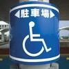 障がいを持つ子供にとっての「夢」。子供用車いすの存在を知ろう