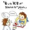 熱血漢パパと共に毎日爆笑!はちや(@hatiyamaru)さんの育児絵日記が面白い