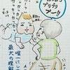 共感&爆笑間違い無し!tomekko(@tomekomet)さんの育児絵日記