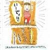 SNSで話題!こしいみほ(miho20141124)さんの育児絵日記第二弾
