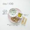 離乳食中期~後期のお手本はコレ!yuiさん(@harugohan_k)の献立を紹介
