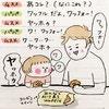 インスタで話題、ヒビユウ(hibi_yuu)さん娘ちゃんのおもしろ言い間違いイラスト集