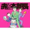 『赤ちゃん本部長』第1話、竹内佐千子
