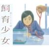 『飼育少女』第1話、仲川麻子