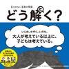「どうして?」。子供ならではの質問に向き合える、親子で読みたい1冊