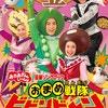 『おまめ戦隊ビビンビ~ン』など、販売中の「おかあさんといっしょ」DVDが今、アツい!