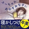 寝かしつけ卒業のきっかけ作りができる絵本刊行。「ひとり寝」のスタートに