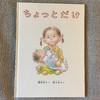 ママが感動する本『ちょっとだけ』。読んだ後わが子を抱きしめたくなるその理由は?