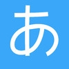 「あ行」で始まる男の子の名前の響きと漢字の候補