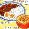 パパッと完成!野菜たっぷりお助けレシピ〜トマト編〜