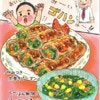 パパッと完成!野菜たっぷりお助けレシピ〜ピーマン編〜