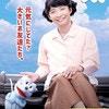 8/20よる10時NHKにて星野源の『おげんさんといっしょ』生放送!