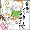 忙しいけれど楽しい!くろちゃん(@saorin9696)さんの育児あるある漫画