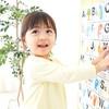 0歳児の「約5人に1人」が育児教育の経験ありと判明! 習い事するならどう選ぶ?