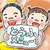 豆腐でシューマイ&麻婆丼!帰りが遅くなってもすぐ作れる簡単メニュー