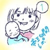 出産予定日よりもお産が早まり、緊張が止まらない!「帝王切開の出産レポマンガ①」