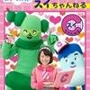 『いないいないばあっ!』『みいつけた!』名曲が詰まったCD・DVDが新発売