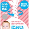ねじるだけで防臭! くりかえし使える「においバイバイ袋®︎赤ちゃんおむつ用」が優秀!