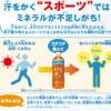 箱根駅伝「山の神」神野大地選手は、走るのが遅かった!? 外で運動する大切さを知ろう