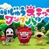 NHK Eテレでアニメ『かいじゅうステップ ワンダバダ』9/27(金)より放送開始!