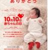 本日10月10日トツキトオカは赤ちゃんの日!アカチャンホンポで親子イベント開催中!