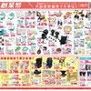 売り切れ必至!西松屋「大創業祭セール」が10/17より開始。おすすめアイテム紹介