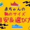 赤ちゃんの靴のサイズ目安&選び方
