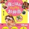 3ステップで簡単!お弁当のおかずにもアレンジできるレシピ本『夜ごはんから作るお弁当』