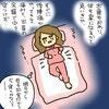 後陣痛で眠れず。翌日の初授乳は成功するも飲んだ量に驚愕…!|アラサー初出産レポ#10
