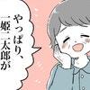 私が「きょうだいは一姫二太郎がいい」とは思わない理由|塩りさんの子育てエッセイ#1