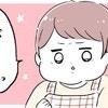 子どもの気になる癖は、パパとママどちらに似たの?|塩りさんの子育てエッセイ#6