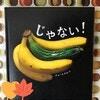 アナウンサー&3児ママの松尾翠さんイチ押し!子どもに読み聞かせるならこの絵本がいいTOP3