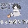 ごめん、ありがたいけれど集中できないわ…|ニコ美さんの出産レポ#11