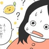 えっ、レモンがお股に…?それってどういうこと…?|ニコ美さんの出産レポ#16
