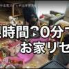 家事ルーティン動画などvlogで人気!YouTuber「yuki room」さんに注目