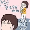 何なのこれ…もう、こんな生活嫌だ。|魚田家の育児今昔物語#9、10