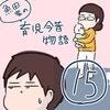 家族を簡単に捨てる気なの?夫が出した結論|魚田家の育児今昔物語#15、16