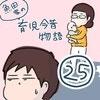 「離婚、ホントにしたい?」夫よ、何を言い出すの? 魚田家の育児今昔物語#25、26