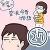 衝撃の一言!俺さ、ママのこと怖かったんだよね…。|魚田家の育児今昔物語#27、28