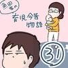家族に優しくなるために、自分にも優しくすると決めた|魚田家の育児今昔物語#31、32