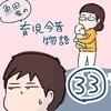 家族で分担!私はストレスフリーを手に入れた!|魚田家の育児今昔物語#33、34